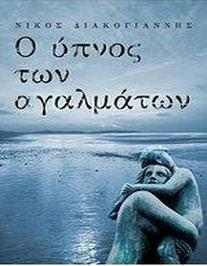 «Ο ύπνος των αγαλμάτων» του Νίκου Διακογιάννη. Γράφει η Ευρυδίκη Αμανατίδου