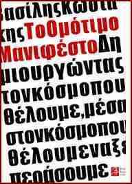 «Το ομότιμο μανιφέστο» Βασίλης Κωστάκης, από τις βορειοδυτικές εκδόσεις