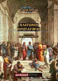 «Πρωταγόρας» Πλάτων, σε μετάφραση του Αριστείδη Χαροκόπου. Ψηφιακό βιβλίο (e-book) με ελεύθερη διανομή