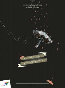 «Το ταξίδι ενός χαρτονομίσματος» συλλογή διηγημάτων, από τις Εκδόσεις Σαΐτα