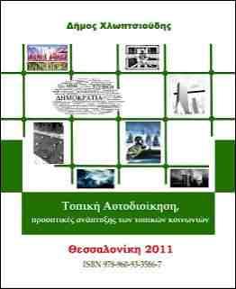 «Τοπική Αυτοδιοίκηση, προοπτικές ανάπτυξης των τοπικών κοινωνιών», του Δήμου Χλωπτσιούδη