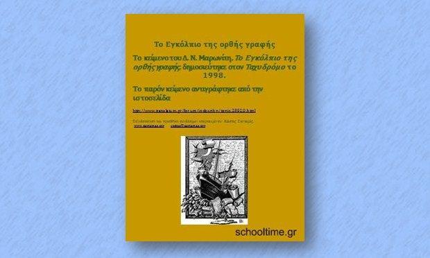 «Το Εγκόλπιο της Ορθής Γραφής» του Δ. Ν. Μαρωνίτη δωρεάν σε ψηφιακή μορφή