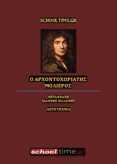 «Ο Αρχοντοχωριάτης» του Μολιέρου, σε μετάφραση Ιωάννη Πολέμη. Ψηφιακό βιβλίο (e-book) με ελεύθερη διανομή