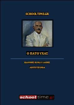 «Ο Πατούχας» του Ιωάννη Κονδυλάκη. Ψηφιακό βιβλίο (e-book) με ελεύθερη διανομή
