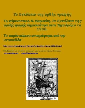«Το Εγκόλπιο της Ορθής Γραφής» του Δ. Ν. Μαρωνίτη σε ψηφιακή μορφή