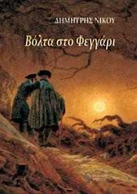 «Βόλτα στο φεγγάρι» του Δημήτρη Νίκου. Γράφει η Ευρυδίκη Αμανατίδου