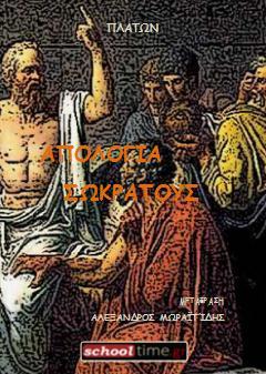«Απολογία Σωκράτους», Πλάτων. Δωρεάν e-book  με ελεύθερη διανομή
