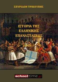 «Ιστορία της Ελληνικής Επαναστάσεως, Τόμος Γ'», Σπυρίδων Τρικούπης. Ψηφιακό βιβλίο με ελεύθερη διανομή