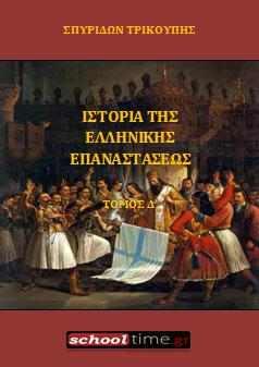 «Ιστορία της Ελληνικής Επαναστάσεως, Τόμος Δ'», Σπυρίδων Τρικούπης. Ψηφιακό βιβλίο με ελεύθερη διανομή