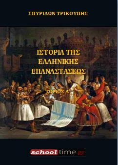 «Ιστορία της Ελληνικής Επαναστάσεως, Τόμος Α'», Σπυρίδων Τρικούπης. Ψηφιακό βιβλίο με ελεύθερη διανομή