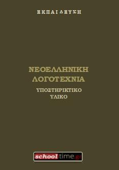 «Κείμενα Ν. Λογοτεχνίας (Γυμνάσιο), γράφω καλά στο διαγώνισμα»