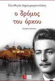 «Ο δρόμος του όρκου» της Ελευθερίας Δημητρομανωλάκη. Γράφει η Ευρυδίκη Αμανατίδου