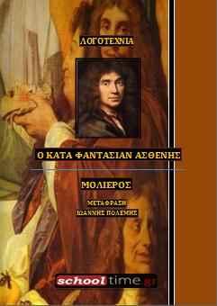«Ο κατά φαντασίαν ασθενής» του Μολιέρου. Ψηφιακό βιβλίο (e-book) με ελεύθερη διανομή