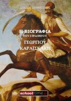 «Η Βιογραφία του Στρατηγού Γεωργίου Καραϊσκάκη» του Δημήτρη Αινιάν. Σε ψηφιακό βιβλίο με ελεύθερη διανομή