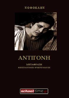 «Αντιγόνη» του Σοφοκλή. Δωρεάν e-book με ελεύθερη διανομ