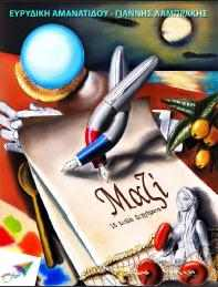 «Μαζί», Ευρυδίκη Αμανατίδου - Γιάννης Γ. Λαμπράκης