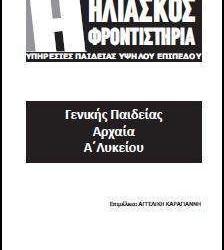 Αρχαία Ελληνικά Α' Λυκείου – Δωρεάν ψηφιακό βοήθημα, επιμέλεια: Αγγελική Καραγιάννη