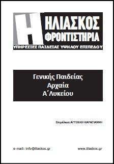 Αρχαία Ελληνικά Α' Λυκείου. Δωρεάν ψηφιακό βοήθημα, επιμέλεια: Αγγελική Καραγιάννη