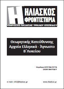 Αρχαία Ελληνικά Β' Λυκείου, Άγνωστο Κείμενο. Δωρεάν ψηφιακό βοήθημα, Χριστίνα Πετρά - Ελένη Μαυρίδου