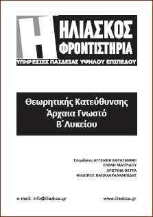 Αρχαία Ελληνικά Β' Λυκείου, δωρεάν βοήθημα