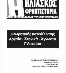 Αρχαία Ελληνικά Γ' Λυκείου, Άγνωστο Κείμενο. Δωρεάν ψηφιακό βοήθημα