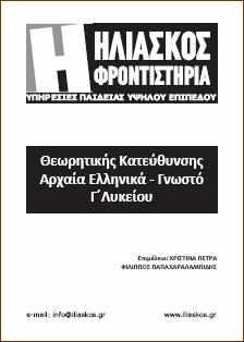 Αρχαία Ελληνικά Γ' Λυκείου, δωρεάν βοήθημα. Επιμέλεια: Χ. Πετρά, Φ. Παπαχαραλαμπίδης