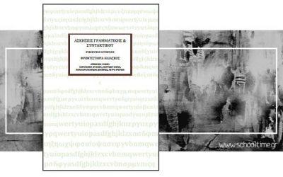 «Αρχαία Ελληνικά: Ασκήσεις Γραμματικής και Συντακτικού» δωρεάν e-book