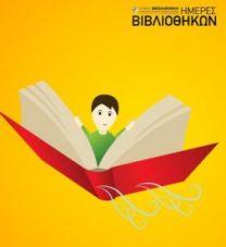 Εαρινές Ημέρες Βιβλιοθηκών 2013