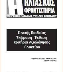 Έκφραση – Έκθεση Γ' Λυκείου: Κριτήρια αξιολόγησης. Δωρεάν ψηφιακό βοήθημα, Επιμέλεια: Χ. Πετρά, Σ. Καλαποτλής