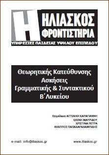 Αρχαία Ελληνικά: Ασκήσεις Γραμματικής και Συντακτικού. Δωρεάν e-book
