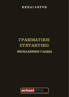 «Άνω Τελεία-Διπλή Τελεία» η Χρήση των Σημείων Στίξης, Γραμματική της Νεοελληνικής Γλώσσας