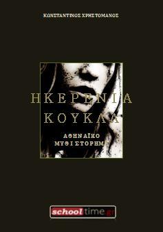 «Η Κερένια Κούκλα» του Κωνσταντίνου Χρηστομάνου. Δωρεάν e-book με ελεύθερη διανομή