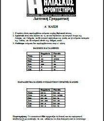 «Λατινική Γραμματική» δωρεάν e-book