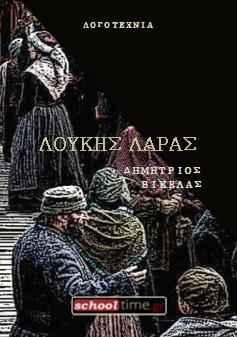 «Λουκής Λάρας» του Δημήτριου Βικέλα. Δωρεάν e-book με ελεύθερη διανομή
