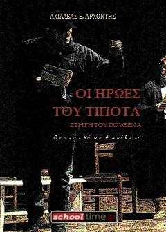 «Οι ήρωες του τίποτα στη γη του πουθενά» Θεατρικό σε 4 πράξεις του Αχιλλέα Ε. Αρχοντή, Εκδόσεις schooltime.gr