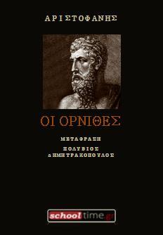 «Οι Όρνιθες» του Αριστοφάνη. Δωρεάν e-book με ελεύθερη διανομή