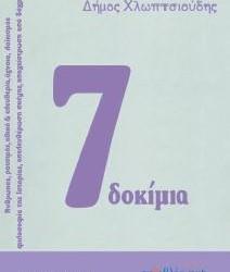 «7 Δοκίμια» του Δήμου Χλωπτσιούδη. Συλλογή δοκιμίων με ελεύθερη διανομή