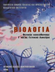 Βιολογία Κατεύθυνσης Γ' Λυκείου: Διαγώνισμα επανάληψης 1