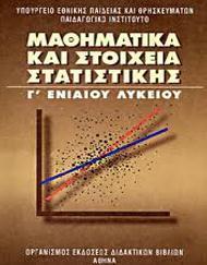 Πανελλαδικές 2014 – Μαθηματικά και Στοιχεία Στατιστικής: Εξεταστέα – Διδακτέα Ύλη