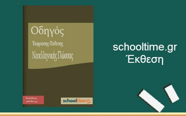 schooltimegr -ekthesi-banner 2016