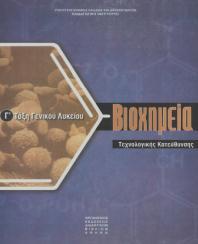 Θέματα Χημείας - Βιοχημείας Τεχνολογικής 2013: Πανελλαδικές εξετάσεις