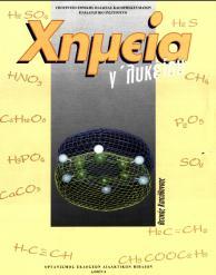 Θέματα Χημείας Θετικής Κατεύθυνσης 2013: Πανελλαδικές εξετάσεις