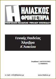 Άλγεβρα Γενικής Παιδείας Α' Λυκείου, δωρεάν βοήθημα. Επιμέλεια: Σ. Ηλιάσκος, Γ. Φωτόπουλος