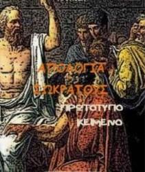 «Πλάτωνος, Απολογία Σωκράτους», πρωτότυπο κείμενο. Δωρεάν e-book, Εκδόσεις schooltime.gr