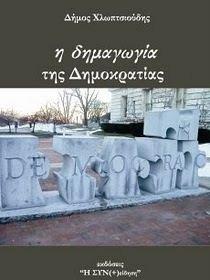 «η δημαγωγία της Δημοκρατίας» του Δήμου Χλωπτσιούδη