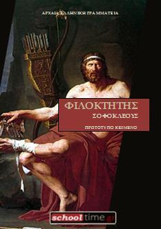 «Φιλοκτήτης» του Σοφοκλή: Πρωτότυπο κείμενο. Δωρεάν e-book με ελεύθερη διανομή