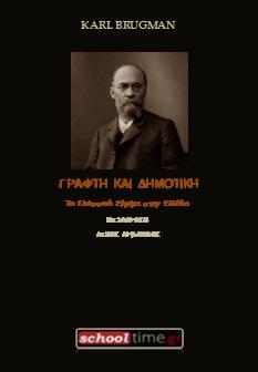«Γραφτή και Δημοτική και το Γλωσσικό Ζήτημα στην Ελλάδα» του Karl Brugman. Δωρεάν e-book, Εκδόσεις schooltime.gr