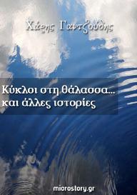 «Κύκλοι στη θάλασσα... και άλλες ιστορίες» του Χάρη Γαντζούδη