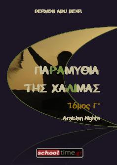 «Παραμύθια της Χαλιμάς (Arabian Nights) Τόμος Γ'» Dervish Abu Bekr. Δωρεάν e-book με ελεύθερη διανομή