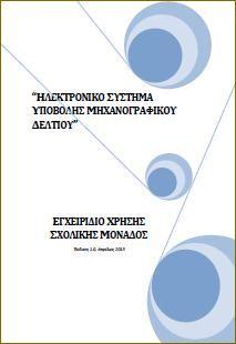 Εγχειρίδιο χρήσης σχολικής μονάδας: Ηλεκτρονικό σύστημα υποβολής μηχανογραφικού